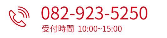 082-923-5250 受付時間 10:00~15:00