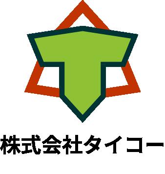 株式会社タイコ―